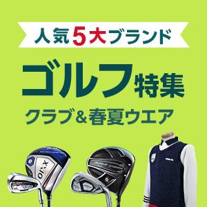 春のゴルフ特集