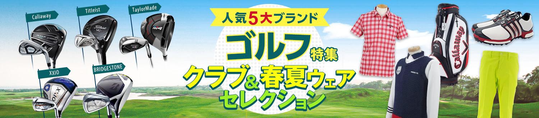 人気5大ブランド ゴルフ特集 クラブ&春夏ウエア セレクション - Yahoo!ショッピング