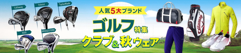 人気5大ブランドゴルフ特集 クラブ&秋ウエア