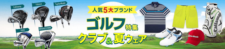 人気5大ブランドゴルフ特集 クラブ&夏ウエア