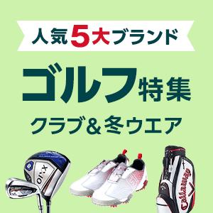 秋冬のゴルフ特集