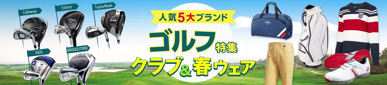 人気5大ブランドゴルフ特集 クラブ&春ウエア