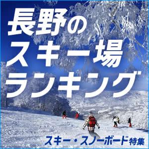 長野エリアのスキー場ランキング