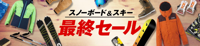 スノーボード&スキー特集 - Yahoo!ショッピング