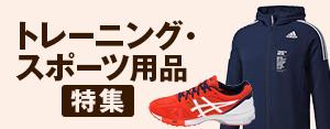 スポーツの秋!トレーニング・スポーツ特集