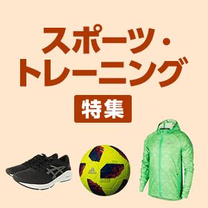 秋冬スポーツ特集