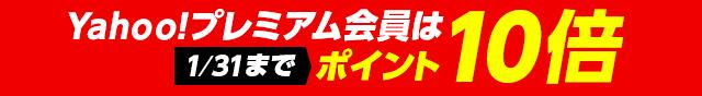 Yahoo!プレミアム会員限定キャンペーン