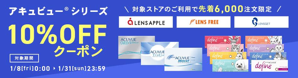 コンタクトレンズ アキュビューシリーズ全商品が対象ストアで10%OFFクーポンキャンペーン