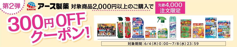 アース製薬 対象商品2,000円以上のご購入で300円OFFクーポン