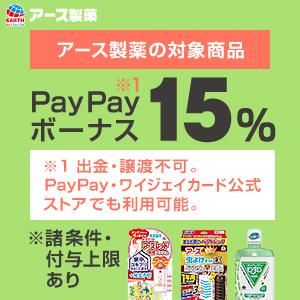 アース製薬対象商品を購入で+15%【決済額対象(支払方法の指定無し)】
