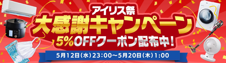 アイリス祭 大感謝キャンペーン 5%OFFクーポン配布中! 5月12日(水)00:00~5月20日(木)00:00