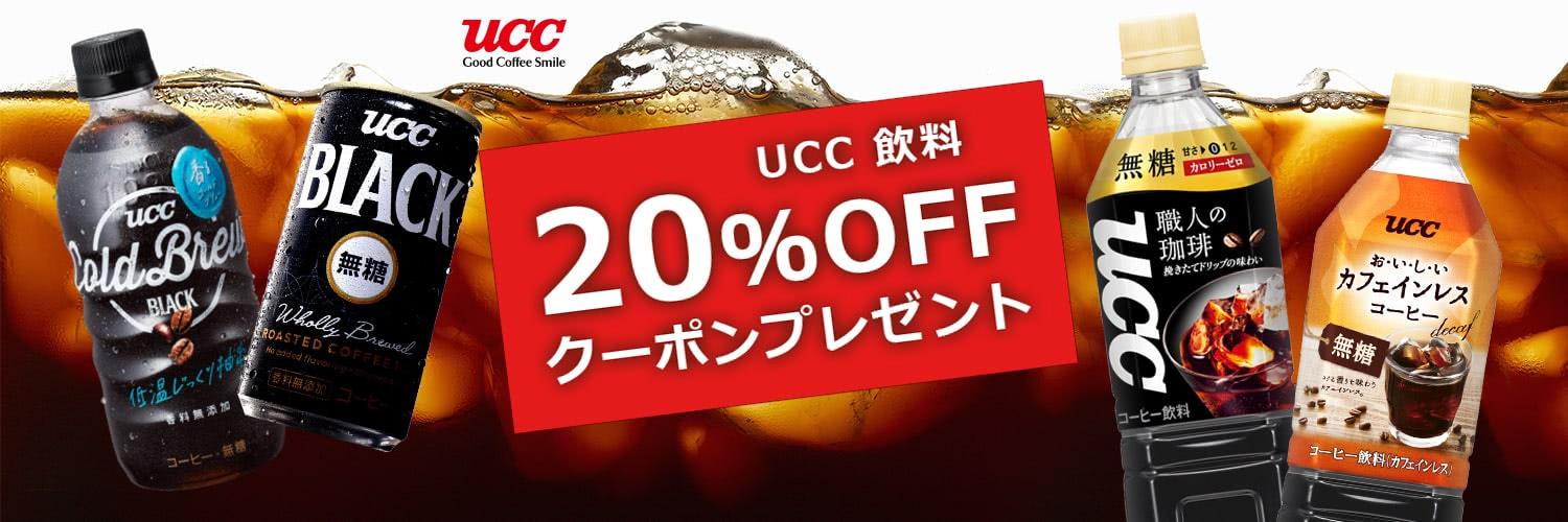 ucc飲料 20%OFFクーポンプレゼント