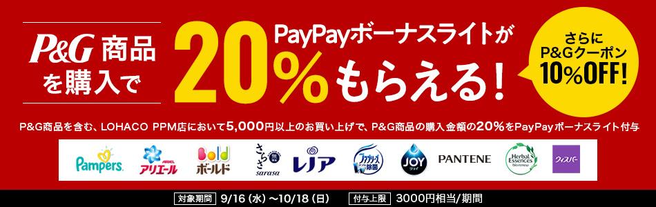 P&G対象商品を購入でPayPayボーナスライトが20%もらえる さらにP&Gクーポン10%OFF! P&G商品を含む、LOHACO PPM店において5,000円以上お買い上げで、P&G商品の購入金額の20%をPayPayボーナスライト付与 対象期間9/16(水)~10/18(日)付与上限3000円相当/期間