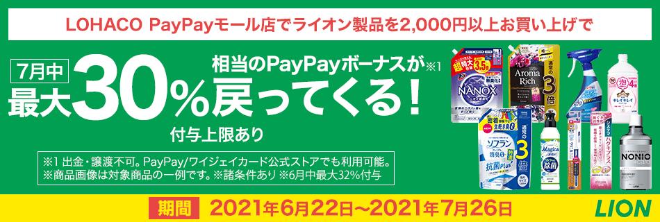 LION LOHACO PayPayモール店でライオン製品を2,000円以上お買い上げで7月中最大30%相当のPayPayボーナスが戻ってくる!付与上限あり 期間:2021年6月22日~2021年7月26日