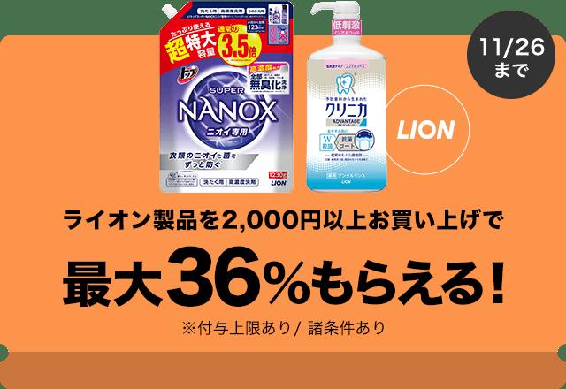 ライオン-2000円以上で最大36%もらえる