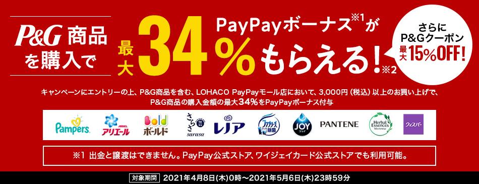 P&G商品を購入で最大34%PayPayボーナスがもらえる!