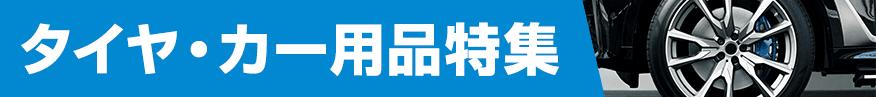 タイヤ・カー用品特集 サマー2021