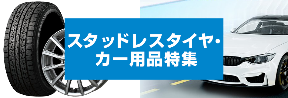 タイヤ・カー用品特集