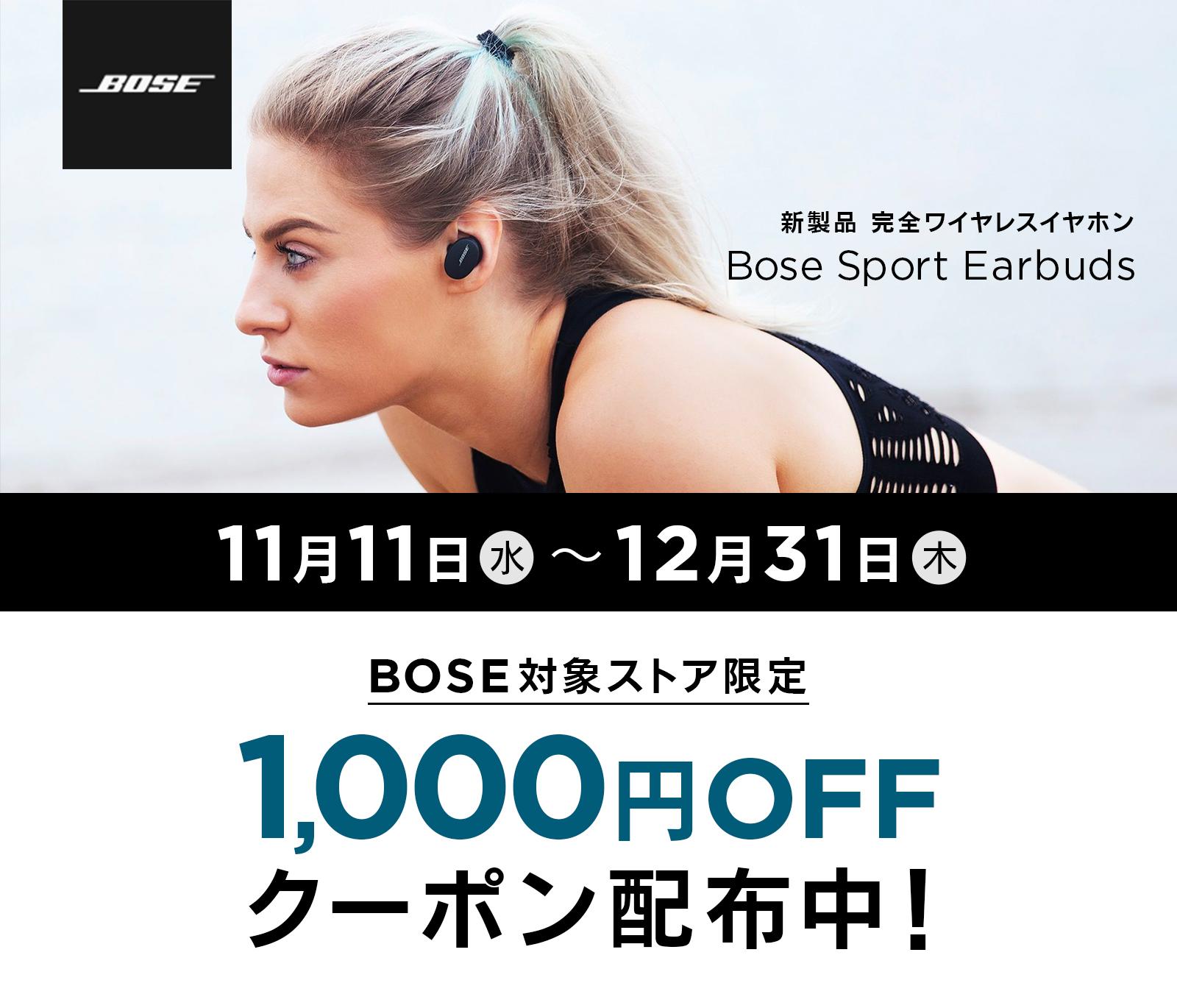 BOSE対象ストア限定 1,000円OFFクーポン配布中!