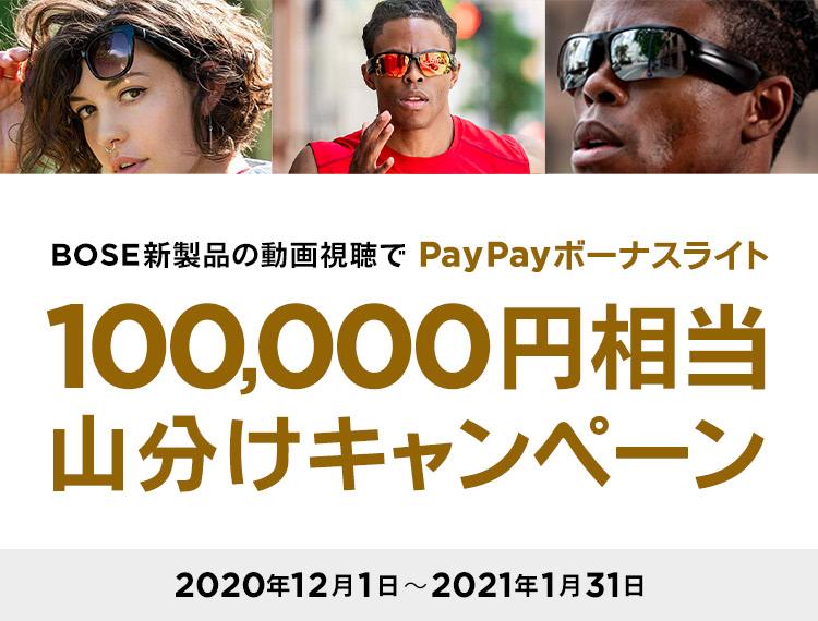 BOSE新製品の動画視聴でPayPayボーナスライト10万円相当山分けキャンペーン