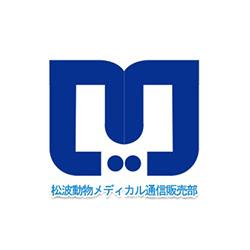 松波動物メディカル通信販売部