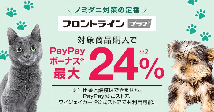 フロントライン プラス 対象商品購入でPayPayボーナス最大24%