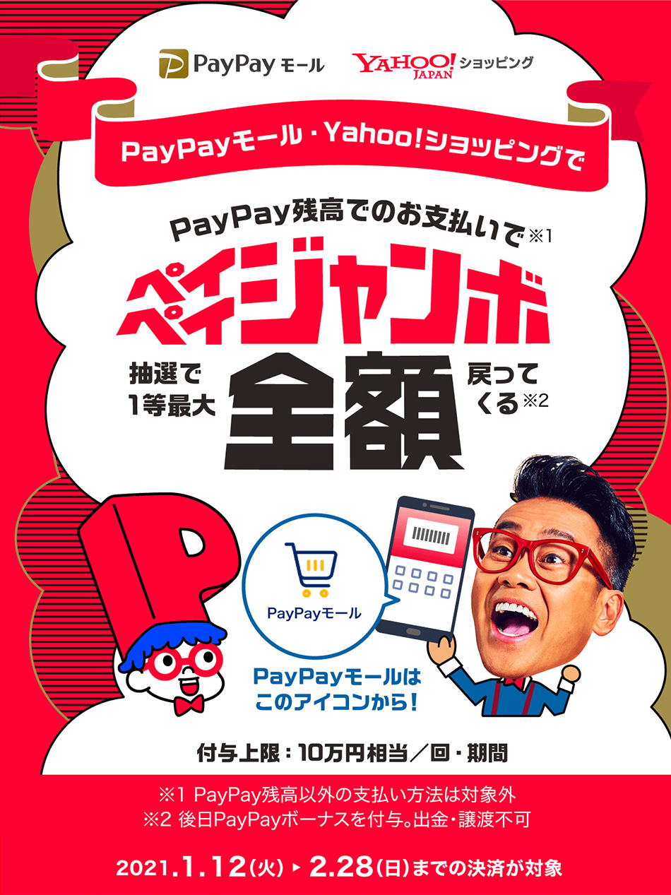 ジャンボ paypay