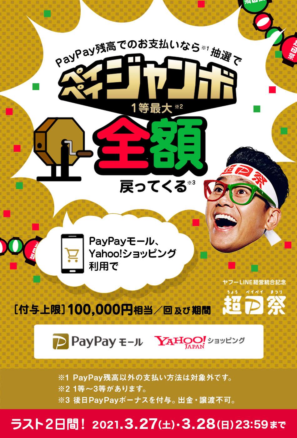 PayPayモール、Yahoo!ショッピング利用でPayPay残高でのお支払いなら※1抽選でペイペイジャンボ 1等最大※2全額戻ってくる※3