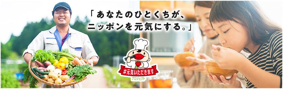 「あなたのひとくちが、ニッポンを元気にする。」 #元気いただきます プロジェクト