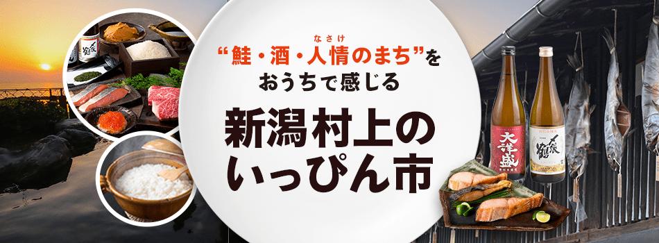 鮭・酒・人情のまちをおうちで感じる 新潟村上市のいっぴん市