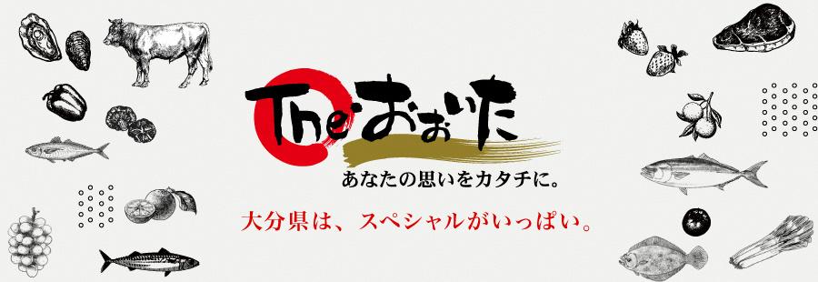 大分県観光情報公式サイト