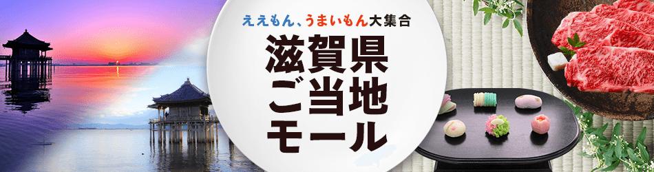 ええもん、うまいもん大集合 滋賀県ご当地モール