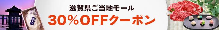 滋賀県ご当地モール 30%OFFクーポン