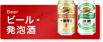 Beer ビール・発泡酒