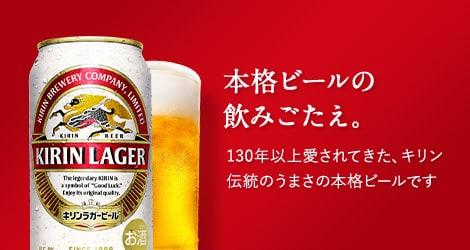 本格ビールの飲みごたえ。 130年以上愛されてきた、キリン伝統のうまさの本格ビールです