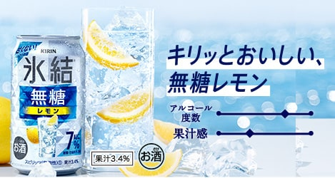 キリッとおいしい、無糖レモン 果汁3.4% お酒