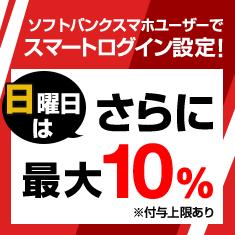 ソフトバンクスマホユーザーでスマートログイン設定 日曜日はさらに最大10% ※付与上限あり