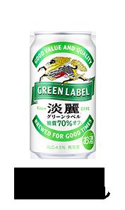 淡麗グリーンラベル