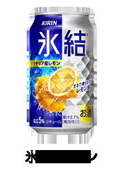 氷結レモン