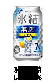 氷結®無糖レモン7%