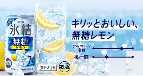 キリッとおいしい、無糖レモン 果汁3.4% 氷結無糖レモン7% お酒