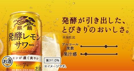 発酵が引き出した、とびきり※のおいしさ。 ※当社比 お酒 果汁10% ※イメージです。