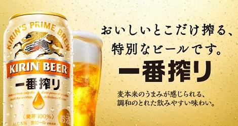 おいしとだけ搾る、特別なビールです。 一番搾り お酒