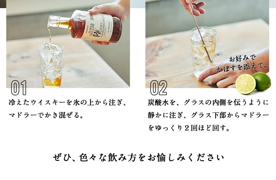 01 冷えたウイスキーを氷の上から注ぎ、マドラーでかき混ぜる。 02 炭酸水を、グラスの内側を伝うように静かに注ぎ、グラス下部からマドラーをゆっくり2回ほど回す。 お好みでかぼすを添えて。 ぜひ、色々な飲み方をお愉しみください