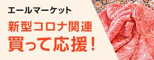 エールマーケット 新型コロナ関連買って応援!