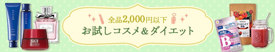 全品2,000円以下 お試しコスメ&ダイエット