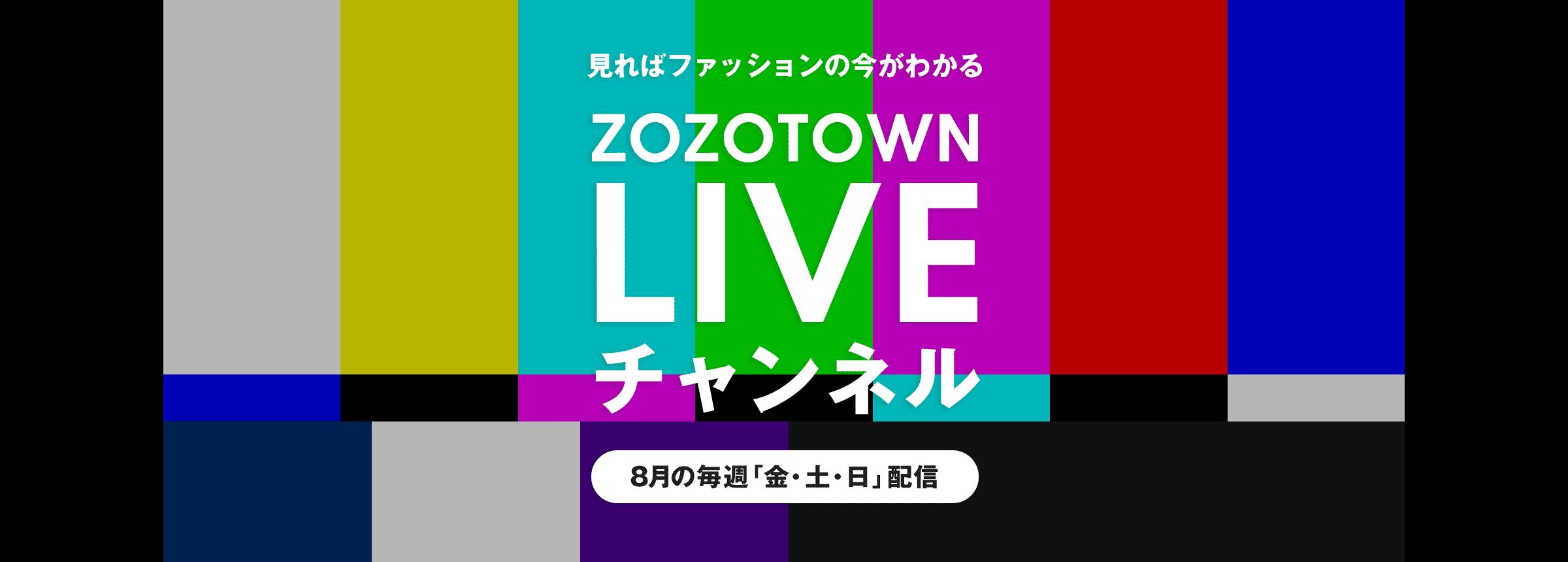 見ればファッションの今がわかる ZOZOTOWN LIVEチャンネル 8月の毎週「金・土・日」配信