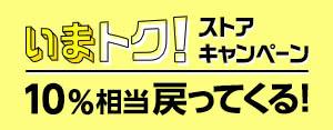 いまトク!ストアキャンペーン【10%】