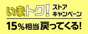 いまトク!ストアキャンペーン【15%】