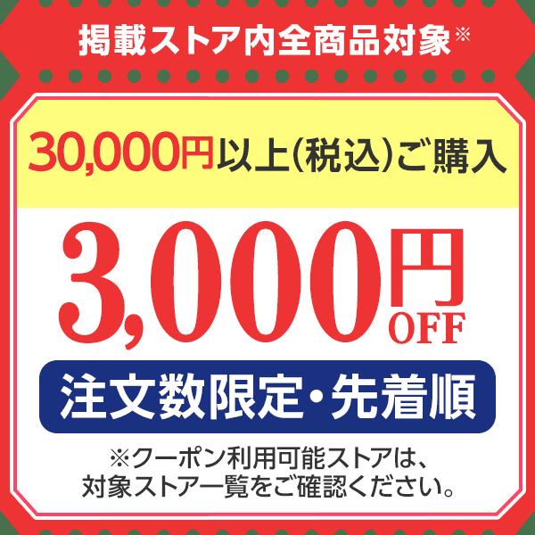 30,000円以上3,000円OFFクーポン